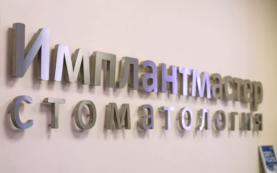 Имплантмастер логотип