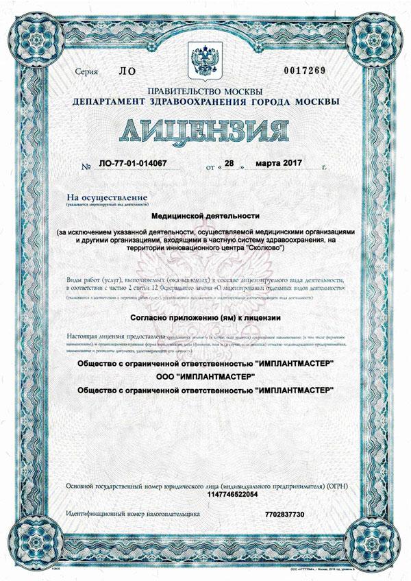 лицензия ИмплантМастер