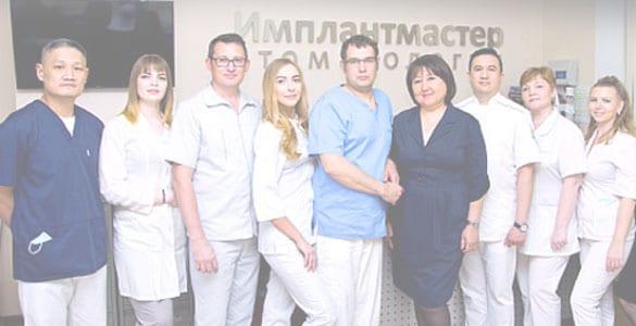 Врачи стоматологии ИмплантМастер