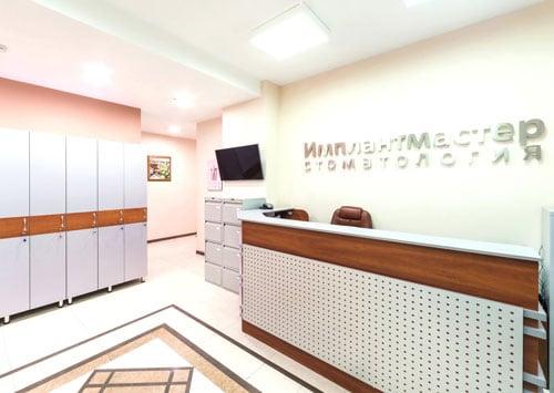 Стоматология ИмплантМастер