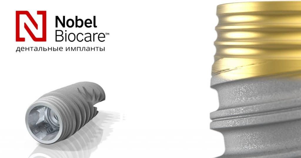 имплантация зубов под ключ nobel biocare