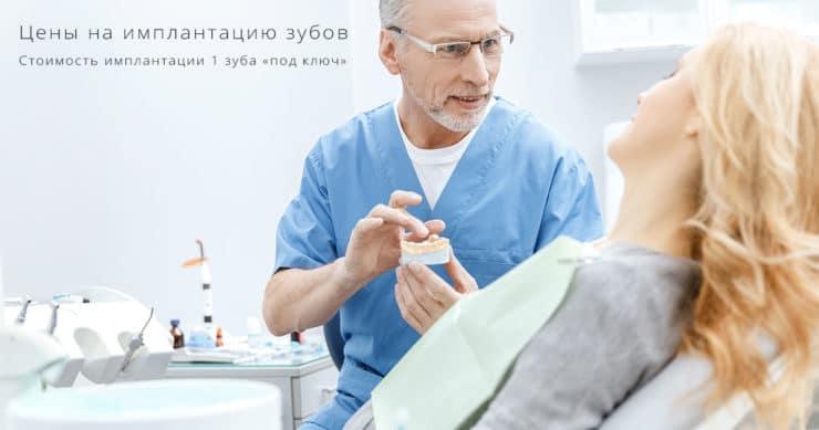 имплантация зубов цены