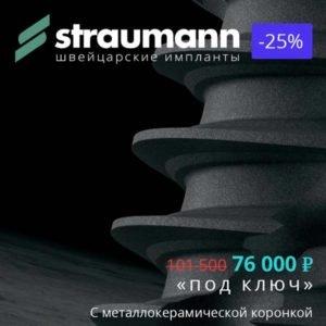 Акция на импланты Штрауман