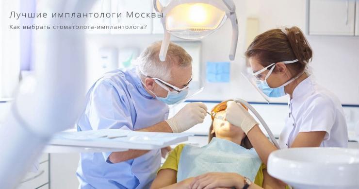 лучший имплантолог москвы