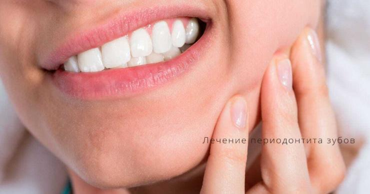 периодонтит зуба лечение