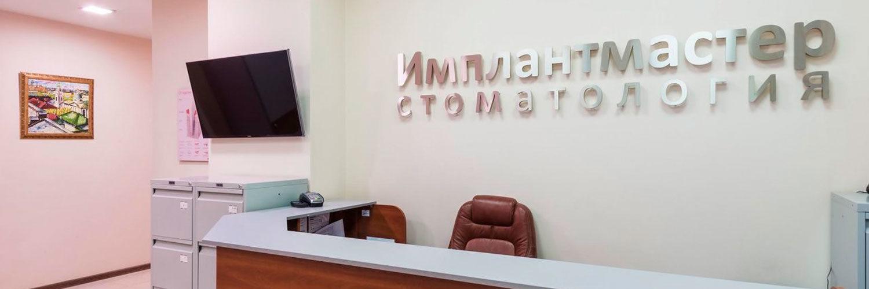 Стоматологическая клиника Имплантмастер