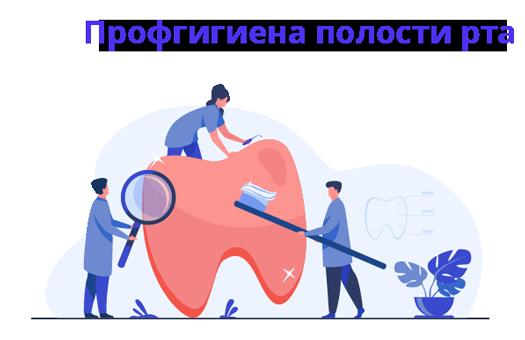 Акция на комплексную гигиеническую чистку полости рта