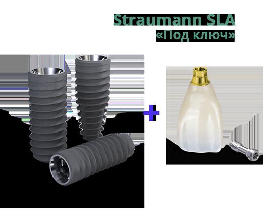 Акция на импланты Straumann с циркониевой коронкой