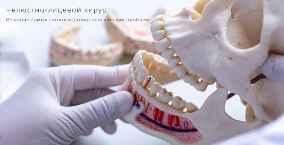 стоматолог челюстно-лицевой хирург
