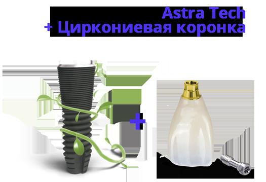 Акция на импланты Astra Tech с циркониевой коронкой
