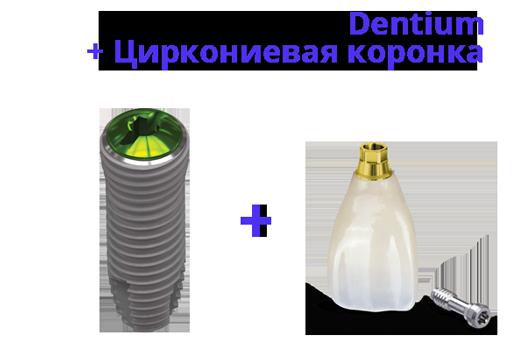 Акция на импланты Dentium с циркониевой коронкой